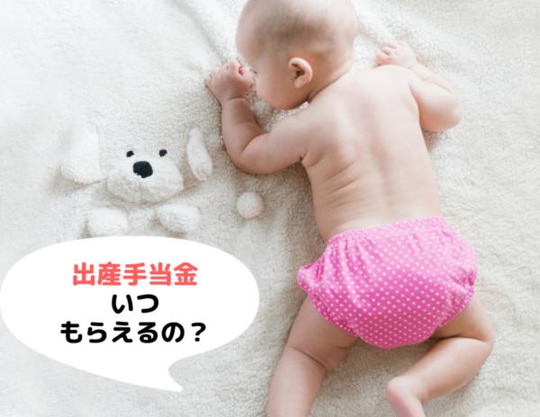 出産手当金 赤ちゃん