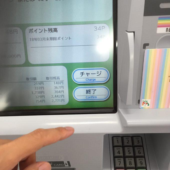 nanaco セブン銀行4終了-min
