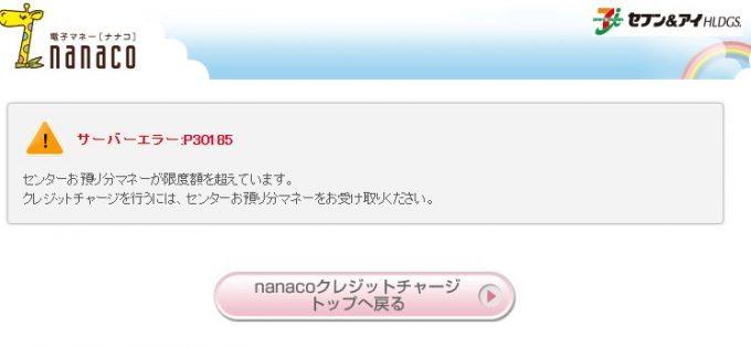 nanacoナナコチャージ エラー
