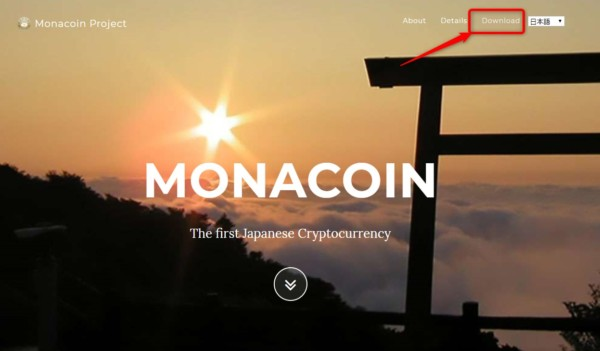 仮想通貨 モナコイン ウォレット1