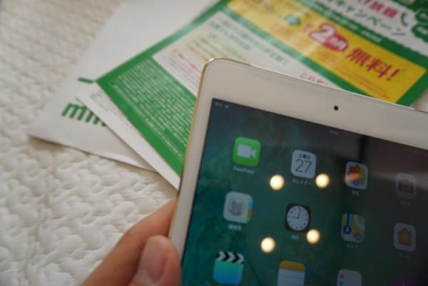 mineo(マイネオ) iPad miniLRG_DSC02854-min