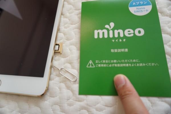 mineo(マイネオ) iPad miniLRG_DSC02849-min