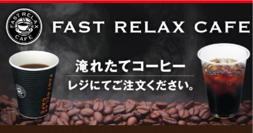 サンクスコーヒー