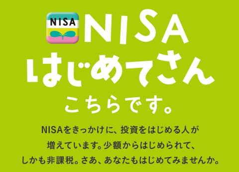 NISA 株式投資