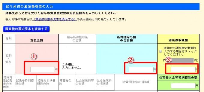 150111確定申告9-3