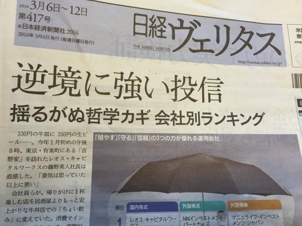 日経ヴェリタス-min