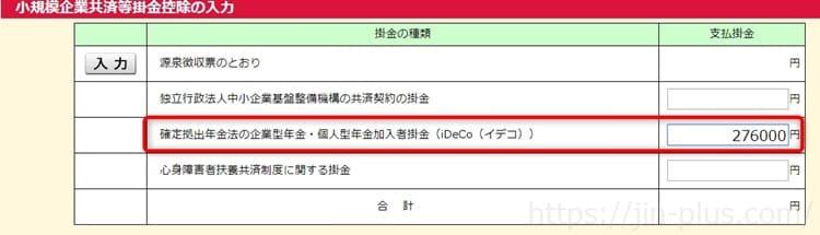 iDeCo(イデコ) 確定申告2