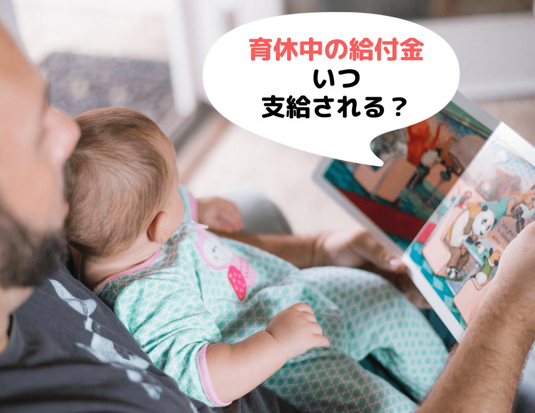 育休 給付金 出産手当金 赤ちゃん