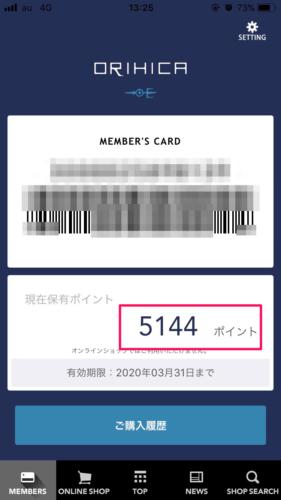 オリヒカIMG_7266-min