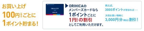 オリヒカ dポイント2