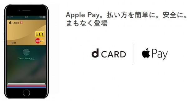 dカード 電子マネー iD