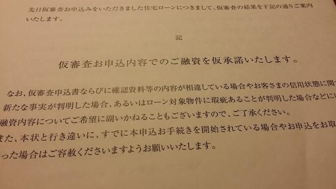住宅ローン 事前審査 三井住友信託銀行