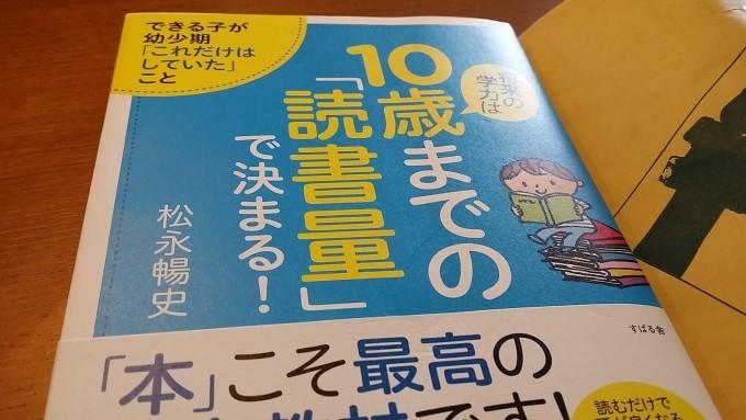 10歳までの読書量 本