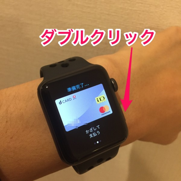 Apple watch suica iD