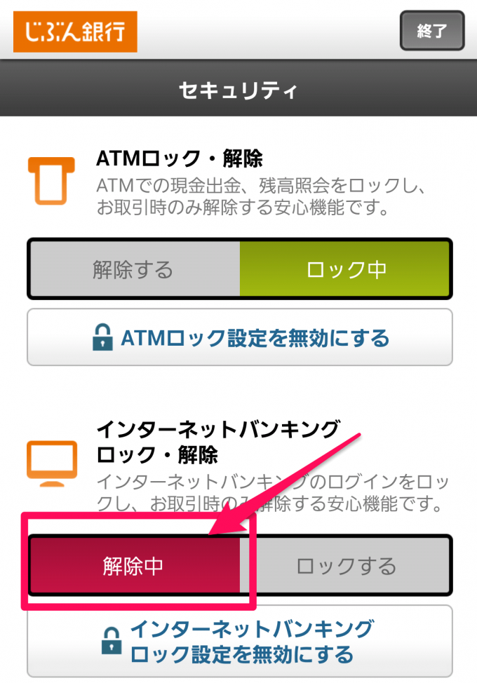 auじぶん銀行4-min
