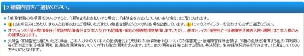 三井住友VISA 個人賠償責任保険