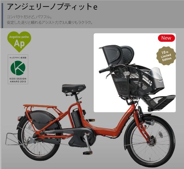電動アシスト自転車2
