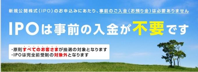 岡三証券2