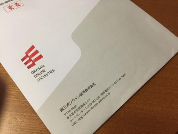 岡三証券999-min