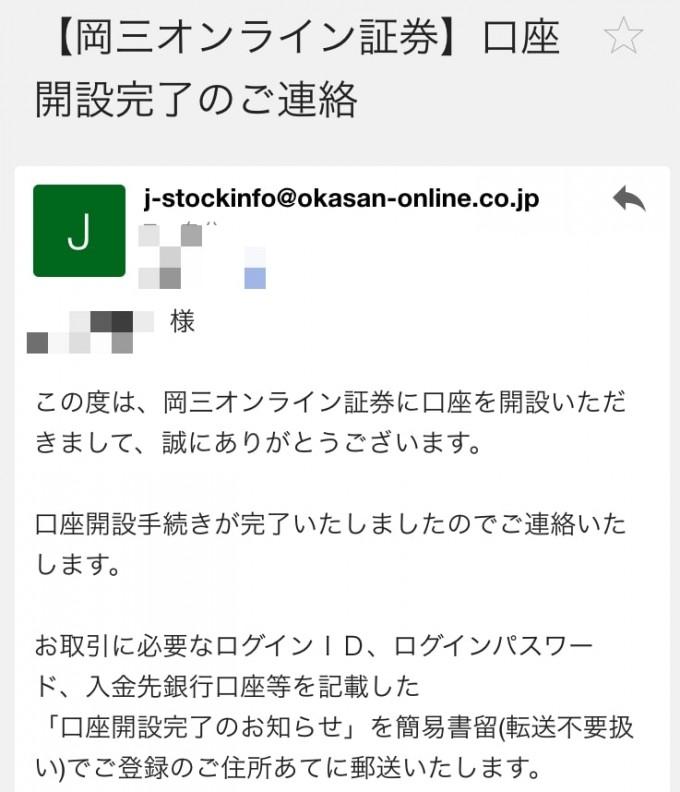 岡三証券-min