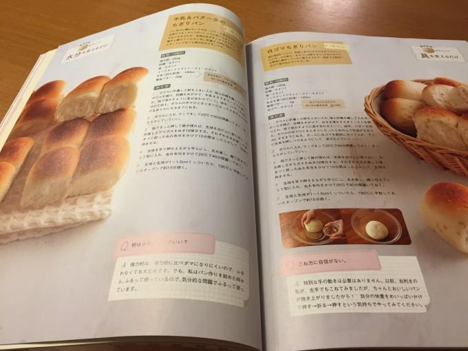 パン2-min