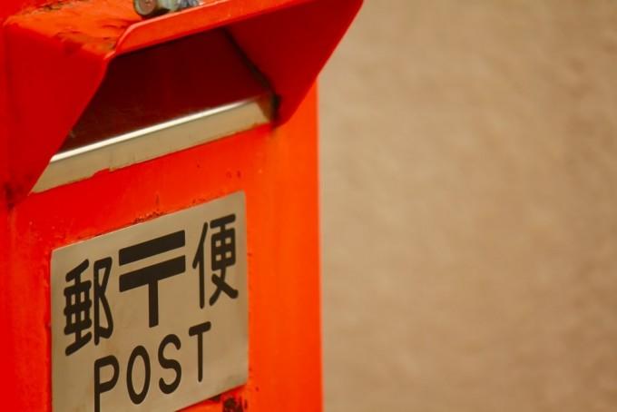 日本郵政 IPO