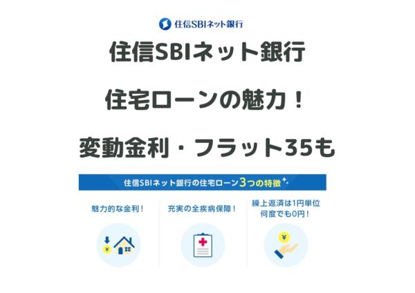 住信SBIネット銀行 住宅ローン2