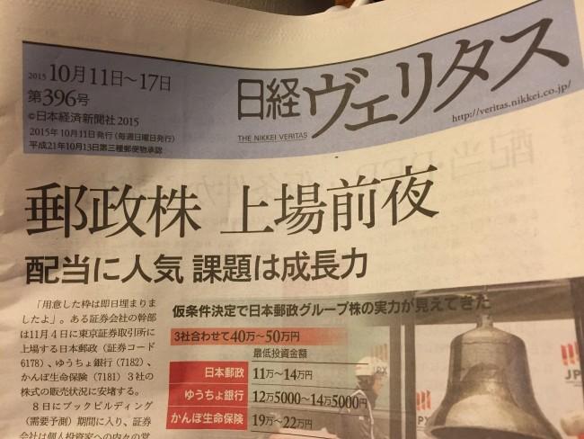 日本郵政グループ-min