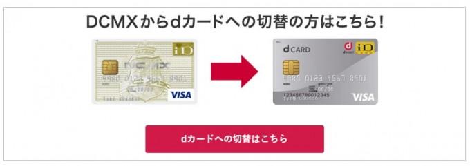 dカード2