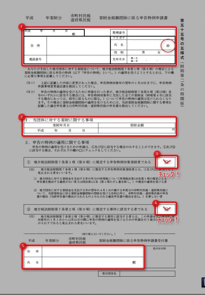 ふるさと納税2 ワンストップ特例