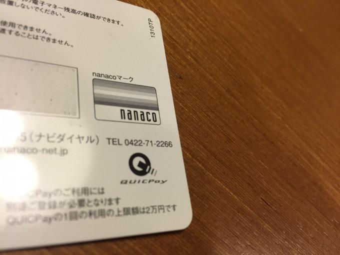 ナナコ-min