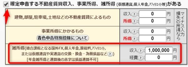 ふるさと納税 副業 副収入 上限額3