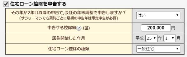 ふるさと納税 副業 副収入 上限額7 住宅ローン