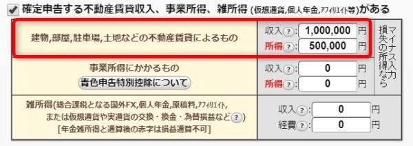 ふるさと納税 副業 副収入 上限額5 不動産収入