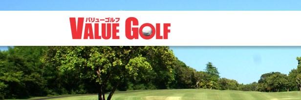 バリューゴルフ 予約3