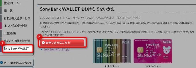 ソニー銀行 デビットカード