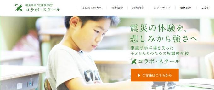 震災の学校