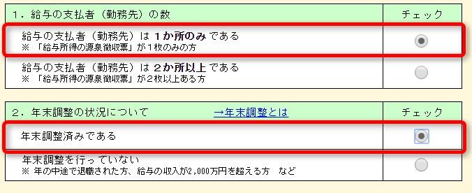 確定申告9(住宅ローン控除、株)