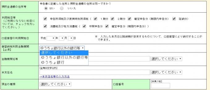 確定申告16(雑所得)