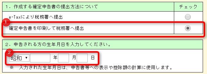確定申告7(住宅ローン控除、株)