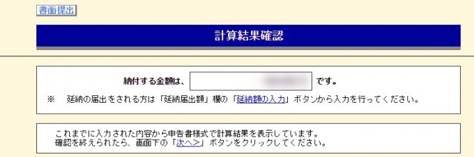確定申告13(雑所得)