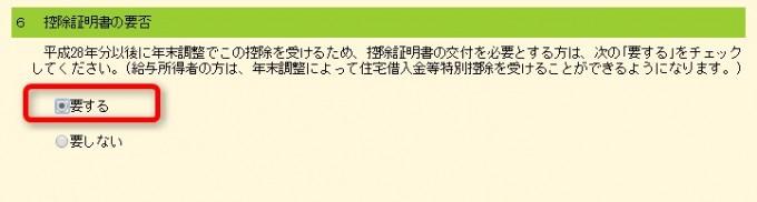 確定申告29(住宅ローン控除)