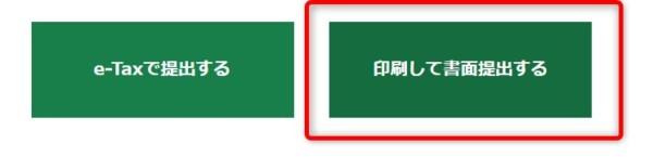 確定申告 平成30(2018)年分2