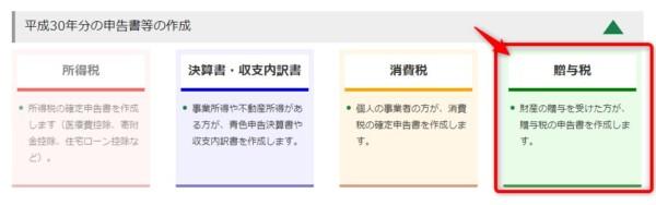 確定申告 平成30(2018)年分 贈与税