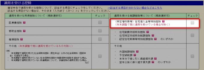 確定申告10(住宅ローン控除)