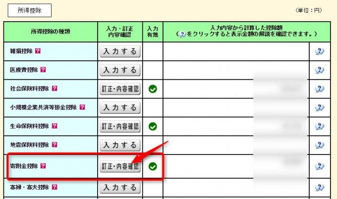 確定申告12(雑所得)