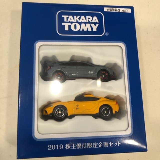 株主優待 2019 タカラトミー