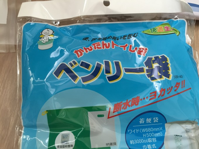 防災用品 トイレ-min