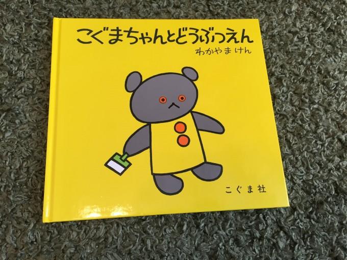 絵本 こぐまちゃん-min