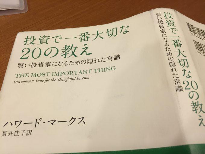 投資で一番大切な20の教え